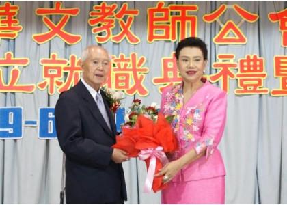 培知公学应邀参加泰国华文教师公公会就职典礼暨联欢大会