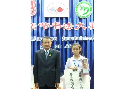 培知公学参加母亲节书法比赛获小学毛笔组冠军