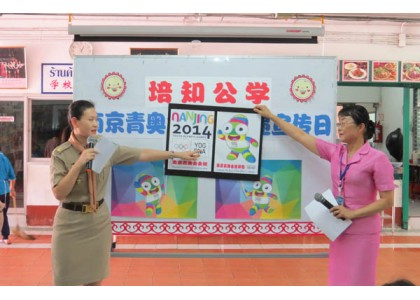 培知公学参加南京青奥会网络火炬传递活动