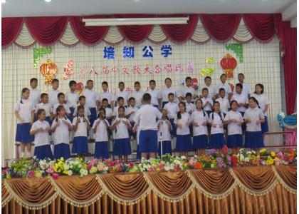 培知公学举行第八届中文歌大合唱比赛
