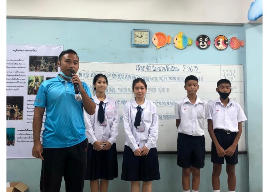การเลือกตั้งประธานนักเรียน ปีการศึกษา 2563