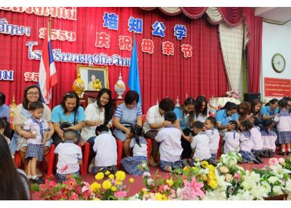 谁言寸草心  报得三春晖 曼谷培知公学举办大型庆祝母亲节活动