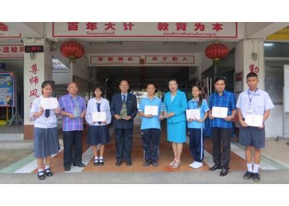 """培知公学在第十三届""""汉语桥·宝石王杯""""  国际汉语大赛中取得骄人成绩"""