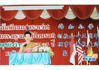 培知公学隆重庆祝建校六十五周年