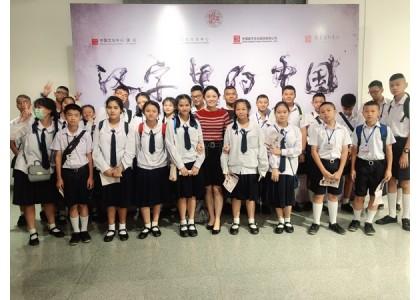 培知公学学生参加中国文化中心活动
