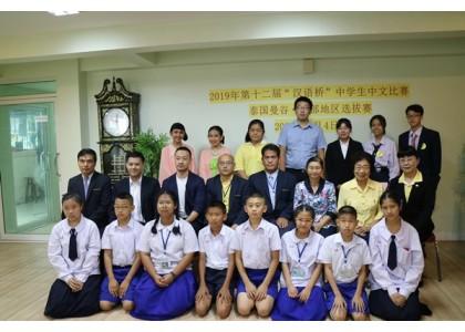 """2019年第十二届""""汉语桥""""世界中学生中文比赛曼谷及中部地区选拔赛在我校成功举办"""