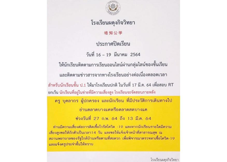 ประกาศปิดเรียน วันที่ 16 - 19 มีนาคม 2564 ให้นักเรียนติดตามการเรียนออนไลน์ผ่านกลุ่มไลน์ของชั้นเรียนและติดตามข่าวสารจากทางโรงเรียนตลอดเวลา